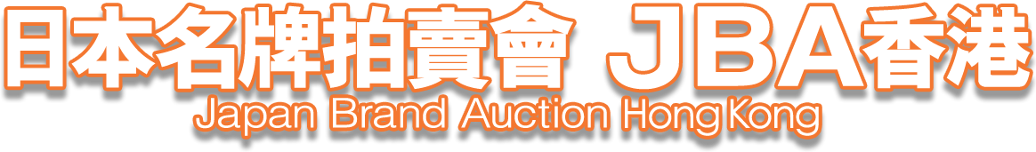 日本名牌拍賣會JBA香港 Japan Brand Auction Hong Kong
