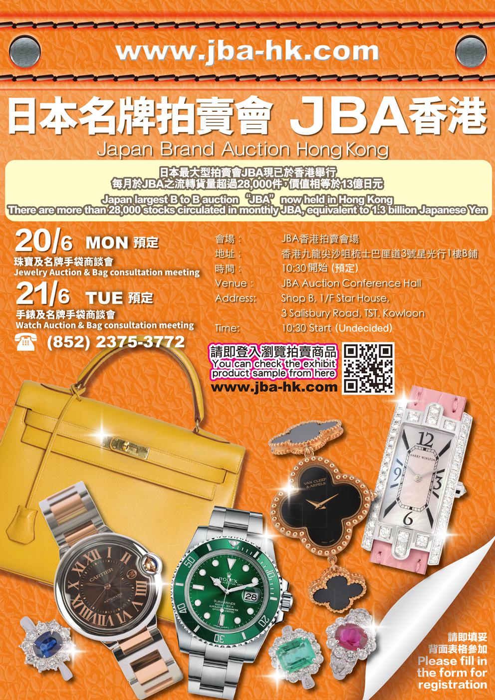 JBA tra front 复制